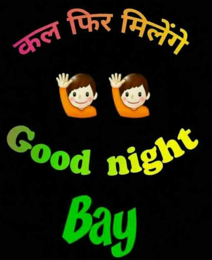 🌙शुभरात्रि - लफिर मिलेर Good night Bay - ShareChat