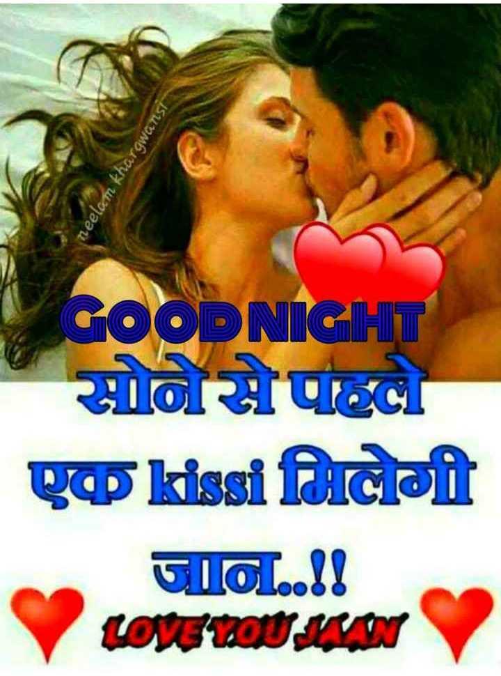 शुभरात्रि - neelam khargwa TLSI GOOD NIGHT सोनेसेपहले एकkiss मिलेगी பெ . . ! ! - ShareChat