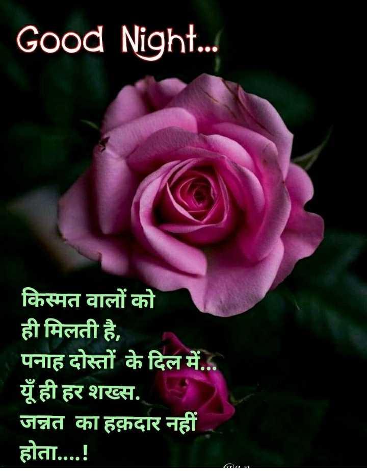 🌙शुभरात्रि - Good Night . . . किस्मत वालों को ही मिलती है , पनाह दोस्तों के दिल में . यूँ ही हर शख्स . जन्नत का हक़दार नहीं होता . . . . ! - ShareChat