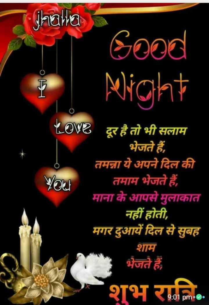 🌙शुभरात्रि - Good Night ० Love दूर है तो भी सलाम भेजते हैं , तमन्ना ये अपने दिल की तमाम भेजते हैं , माना के आपसे मुलाकात नहीं होती , मगर दुआयें दिल से सुबह शाम भेजते हैं , शुभ रालि . . . - ShareChat