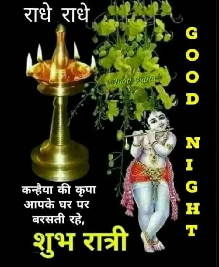 🎆शुभ रात्रि🎆 - राधे राधे sayoti Guptah OOOA ZHOEF कन्हैया की कृपा आपके घर पर बरसती रहे , शुभ रात्री - ShareChat