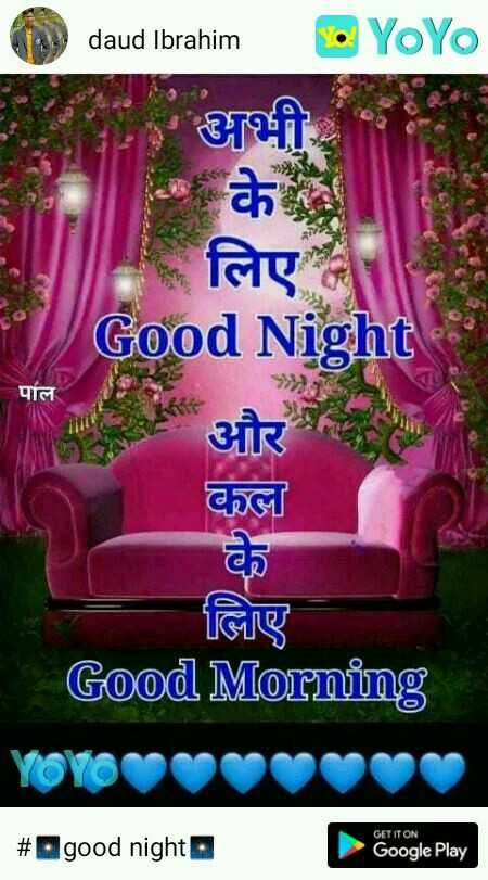 🌙 शुभरात्रि 🌙 - daud Ibrahim YoYo अभी लिए Good Night पाल पाल और कल के लिए Good Morning % 2Fgood night , # Egood night a GET IT ON Google Play Google Play - ShareChat