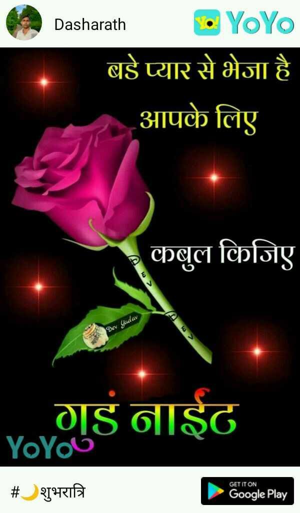🌙शुभरात्रि - Dasharath YoYo बड़े प्यार से भेजा है । आपके लिए ३ कबुल किजिए Dev Yadav गुड नाईट YoYoo GET IT ON | # शुभरात्रि Google Play - ShareChat