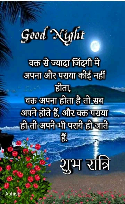 🌙शुभरात्रि - Good Night वक्त से ज्यादा जिंदगी मे अपना और पराया कोई नहीं होता , वक्त अपना होता है तो सब अपने होते हैं , और वक्त पराया हो तो अपने भी पराये हो जाते aic शुभ रात्रि Ashish - ShareChat