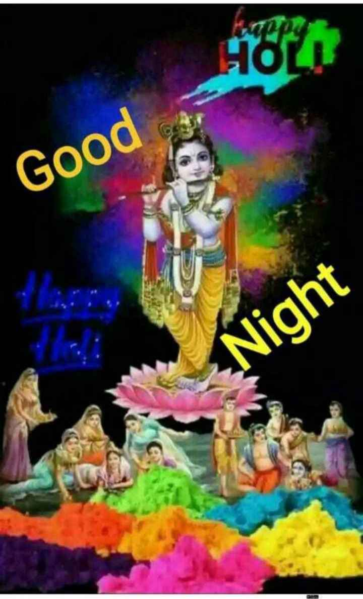 🌙शुभरात्रि - HOLO Good Night - ShareChat