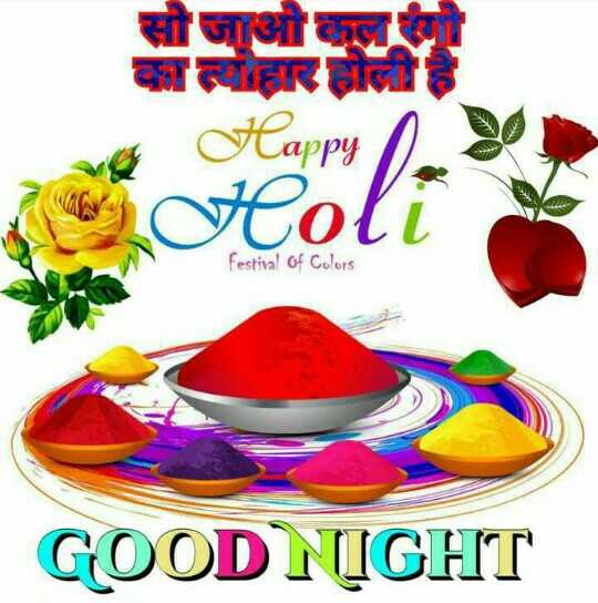 🌙शुभरात्रि - He tou Festival of Colors GOOD NIGHT - ShareChat