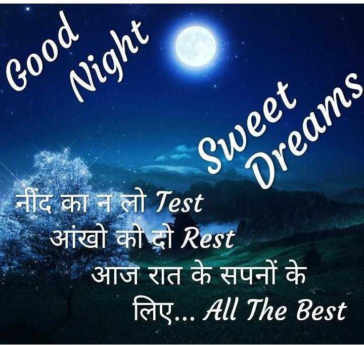 🌙शुभरात्रि - Good Night Sweet Dreams नींद का नलो Test आंखो को दो Rest आज रात के सपनों के My . . . All The Best - ShareChat