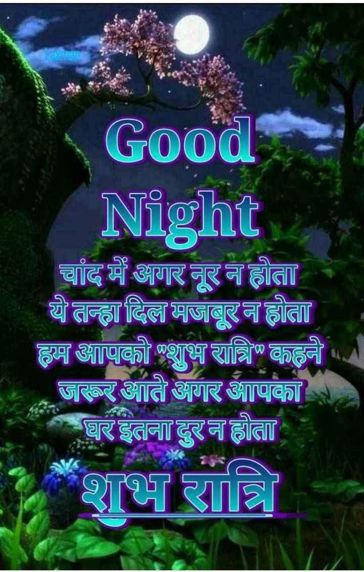 🌙 शुभरात्रि - Good Night चाँद मैं आगर नूर न होता জ্ঞা ' ভিলা অজাজুলীul हमा आपको शुभ रात्रि कहने । जरूर आते अगर आपका घर इतना दुरना होता शुभ रात्रि - ShareChat