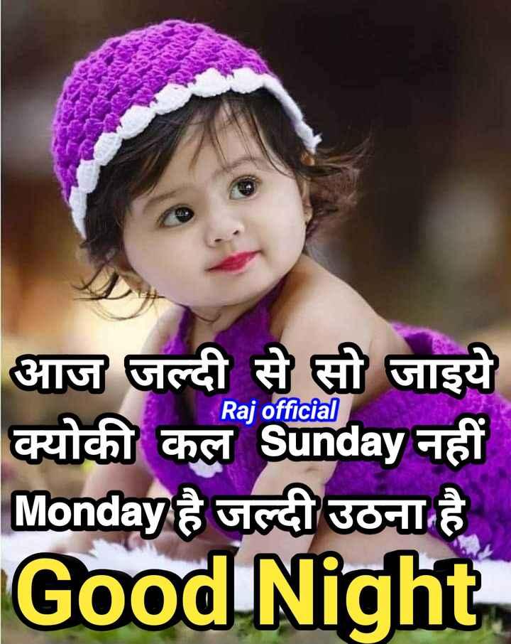 शुभरात्रि - आज जल्दी से सी जाइये क्योकी कल Sunday नहीं Monday है जल्दी उठना है Good Night - ShareChat