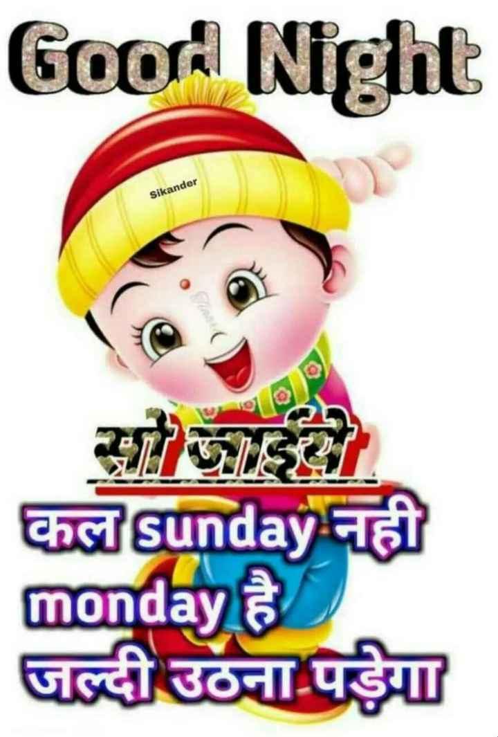 🌙शुभरात्रि - Good Night Sikander सो जाईयो कल sunday नहीं monday है जल्दी उठना पड़ेगा - ShareChat