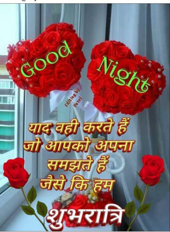 🌗 शुभरात्रि - Night Good rálting by Patel याद वही करते हैं जो आपको अपना समझते हैं । जैसे कि हम शुभरात्रि - ShareChat
