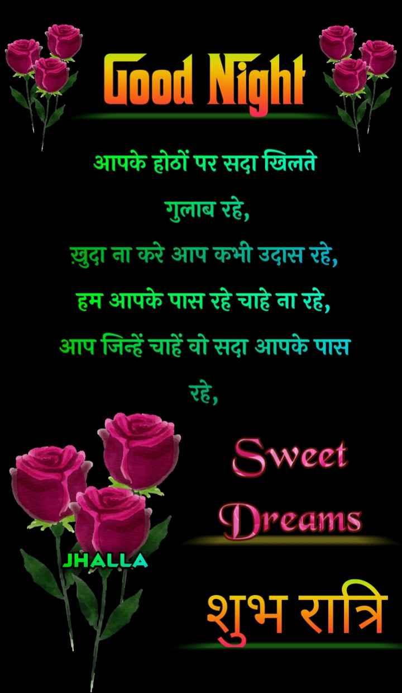 🌙 शुभरात्रि 🌙 - Good Night आपके होठों पर सदा खिलते गुलाब रहे , खुदा ना करे आप कभी उदास रहे , हम आपके पास रहे चाहे ना रहे , आप जिन्हें चाहें वो सदा आपके पास Sweet Dreams JHALLA शुभ रात्रि - ShareChat