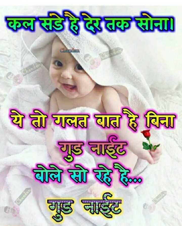 🌙 शुभरात्रि - कलसंडहिदिरतका सोना Chandan ये तो गलत बात है बिना गुड नाईट बोले सो रहे है . . . गड वाईट Sre - ShareChat