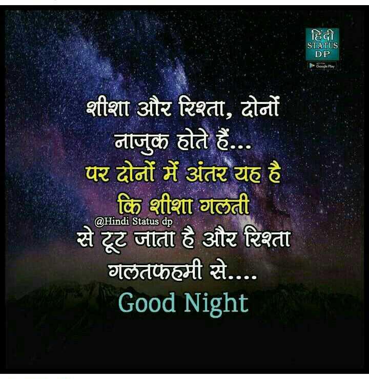 🌙शुभरात्रि - हिंदी STATUS DP शीशा और रिश्ता , दोनों | नाजुक होते हैं . . . पर दोनों में अंतर यह है कि शीशा गलती । से टूट जाता है और रिश्ता गलतफहमी से . . Good Night @ Hindi Status dp - ShareChat