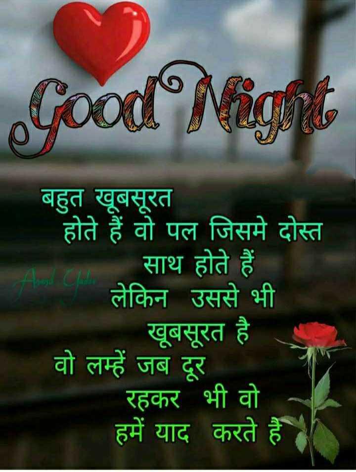 🌙शुभरात्रि - Good Night बहुत खूबसूरत होते हैं वो पल जिसमे दोस्त साथ होते हैं - लेकिन उससे भी खूबसूरत है वो लम्हें जब दूर रहकर भी वो हमें याद करते है । - ShareChat