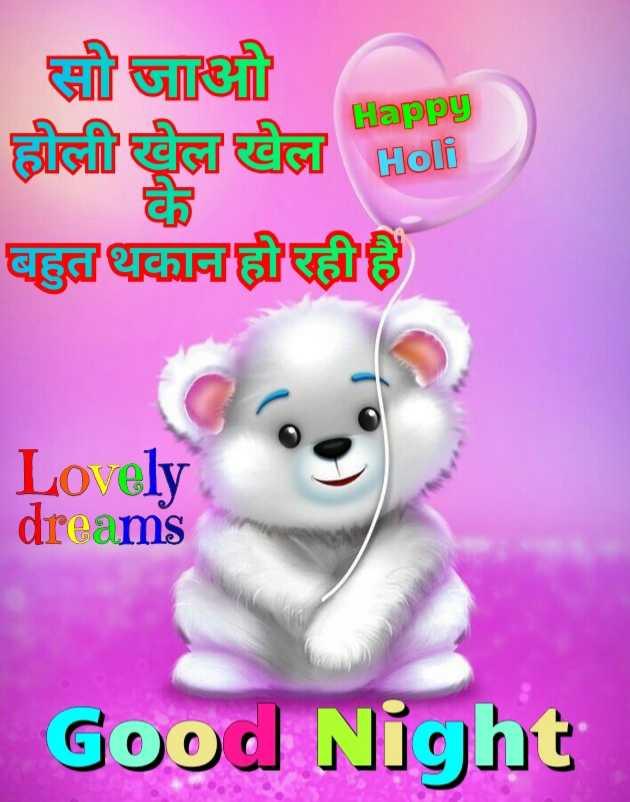 🌙शुभरात्रि - छ । Happy Holli बहुचह्न Lovely dreams Good Night - ShareChat