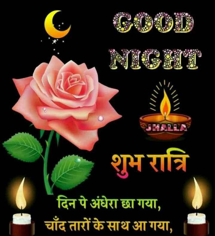 🌙शुभरात्रि - NIGHT शुभ रात्रि दिन पे अंधेरा छा गया , चाँद तारों के साथ आ गया , - ShareChat