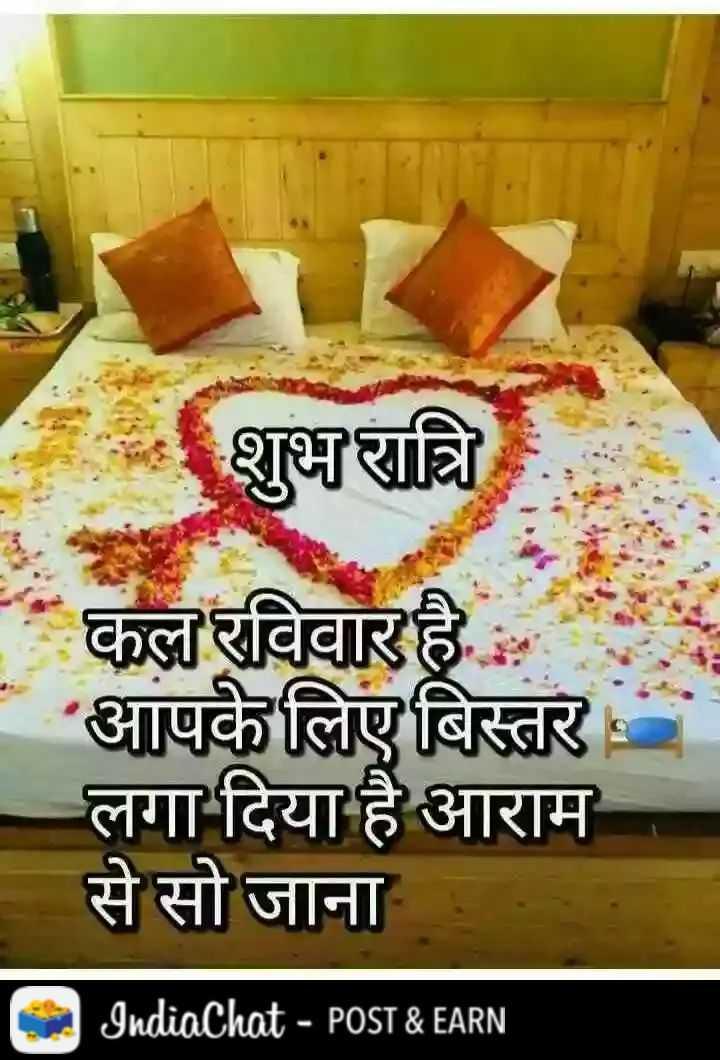 🌠  शुभरात्रि - शुभरात्रि कल रविवार है । आपके लिए बिस्तर लगा दिया है आराम से सो जाना IndiaChat - POST & EARN - ShareChat