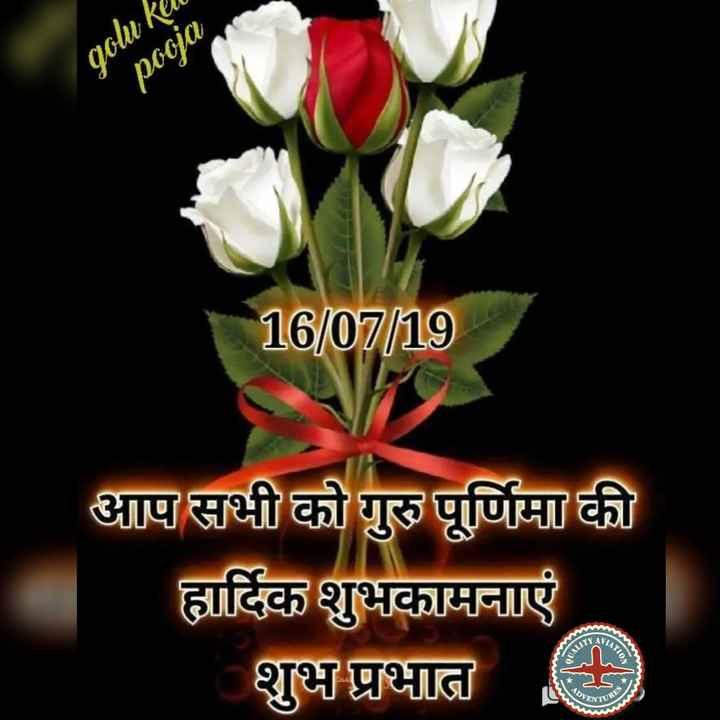 🌙शुभरात्रि - golu keur pooja 16 / 07 / 19 आप सभी को गुरु पूर्णिमा की हार्दिक शुभकामनाएं शुभ प्रभात AVIA QUALIT TION ADVE UNT URES - ShareChat