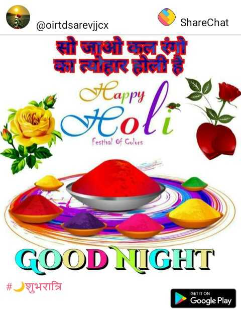 🌙शुभरात्रि - @ oirtdsarevjjcx ShareChat Happy festival of Colors GOOD NIGHT # THIR GET IT ON Google Play - ShareChat