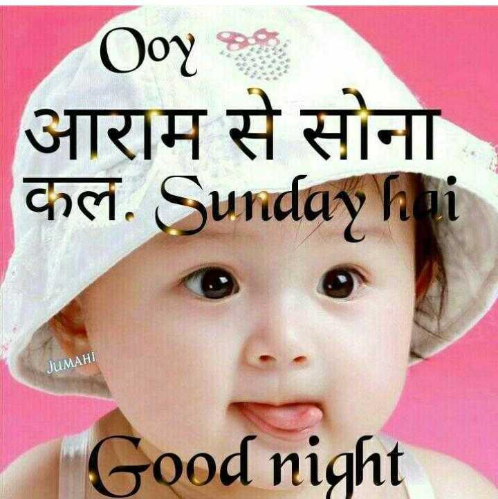 🌙 शुभरात्रि - OoY आराम से सोना Chist . Sundayh JuMAHI Good night - ShareChat