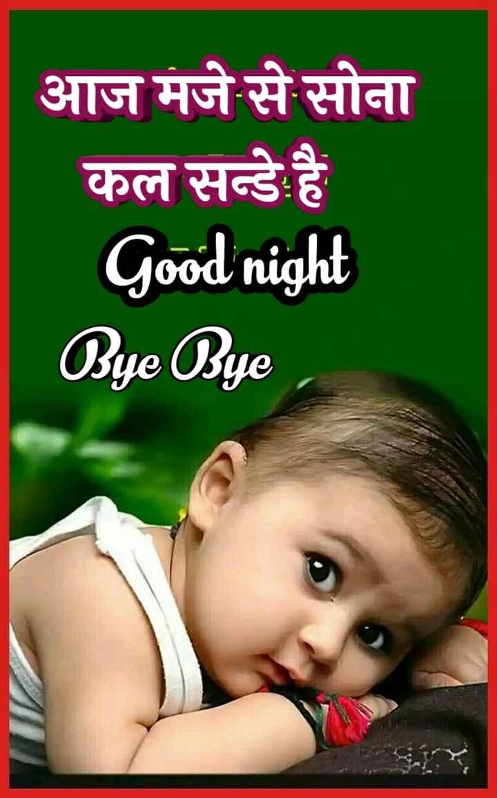 🌙 शुभरात्रि - आज मजे से सोना कल सन्डे है Good night gேe ge - ShareChat
