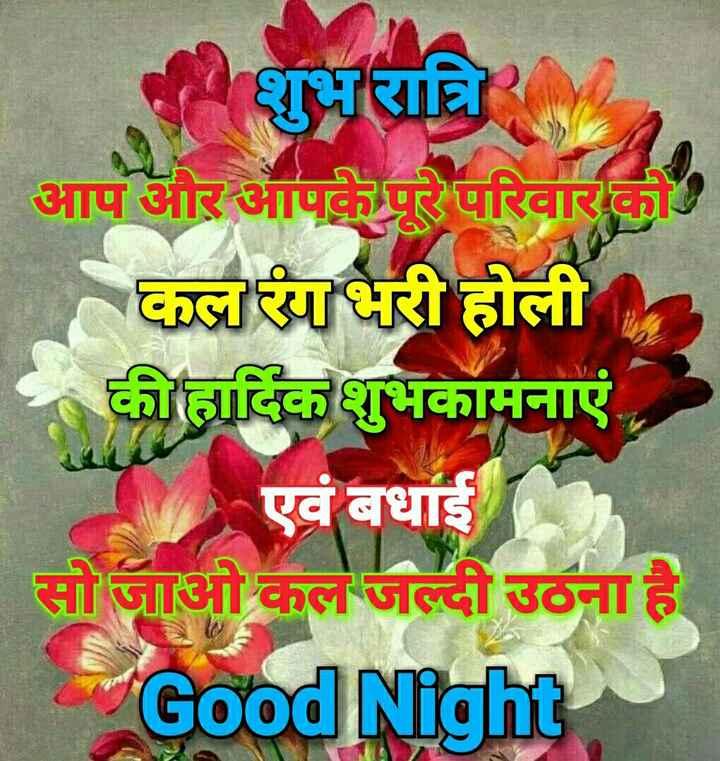 🌙शुभरात्रि - CI शुभरात्रि आप और आपके परिद | प्यारी होली क भकामनाएं एवं बधाई सो जाओ कल जल्दी उठना है । Good Night - ShareChat