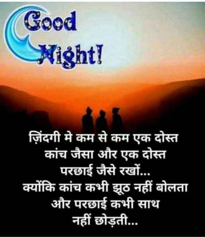 🌙शुभरात्रि - Good Night ! जिंदगी में कम से कम एक दोस्त कांच जैसा और एक दोस्त । परछाई जैसे रखों . . . क्योंकि कांच कभी झूठ नहीं बोलता | और परछाई कभी साथ । नहीं छोड़ती . . . - ShareChat