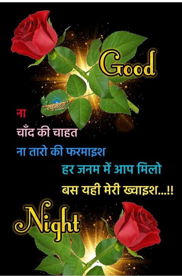 शुभरात्रि - Good रघुन चाँद की चाहत ना तारो की फरमाइश हर जनम में आप मिलो बस यही मेरी ख्वाइश . . . ! ! Night - ShareChat