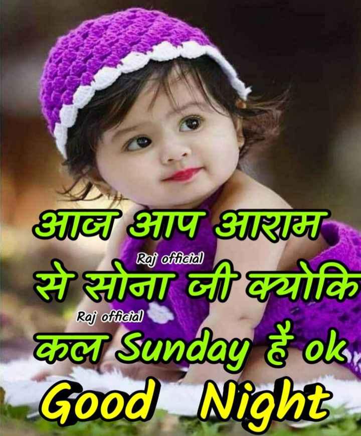 🌙 शुभरात्रि 🌙 - Raj official आब आप आराम से सोना जी क्योकि coot Sunday oke Good Night Raj official - ShareChat