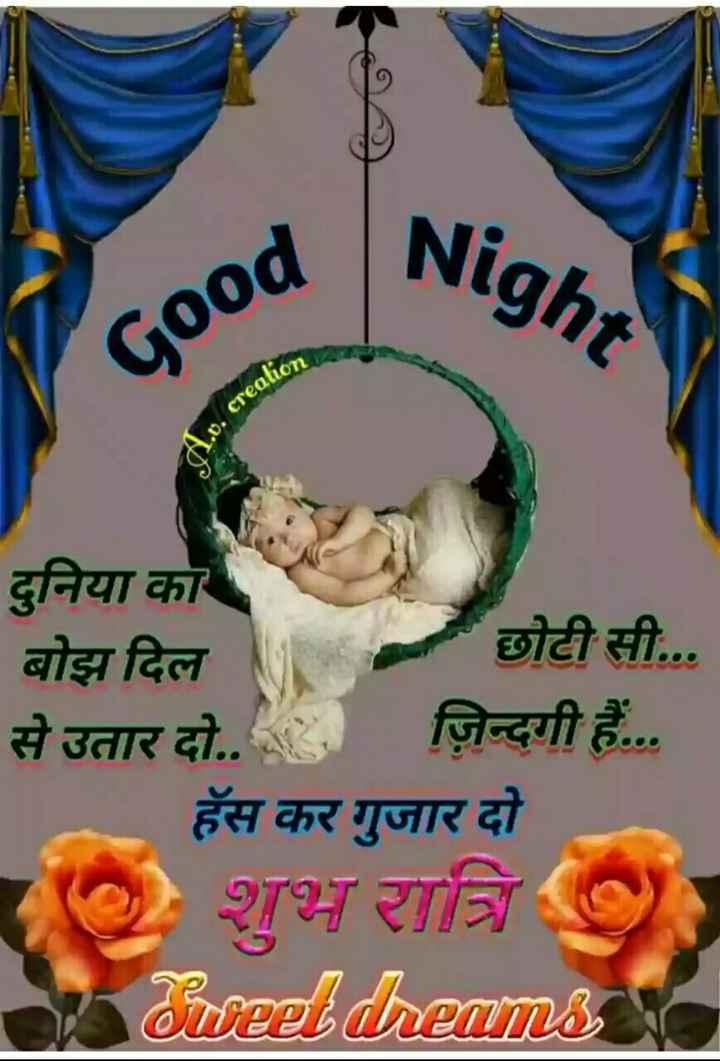शुभरात्रि - Night Good 0 . creation दुनिया का बोझ दिल छोटी सी . . . से उतार दो . . . ज़िन्दगी हैं . . . हँस कर गुजार दो ५ भा रात्रि Sweet dreams - ShareChat
