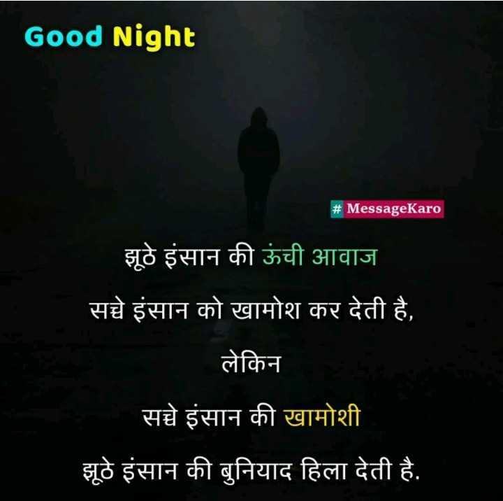 🌙शुभरात्रि - Good Night # MessageKaro झूठे इंसान की ऊंची आवाज सच्चे इंसान को खामोश कर देती है , लेकिन सच्चे इंसान की खामोशी झूठे इंसान की बुनियाद हिला देती है . - ShareChat