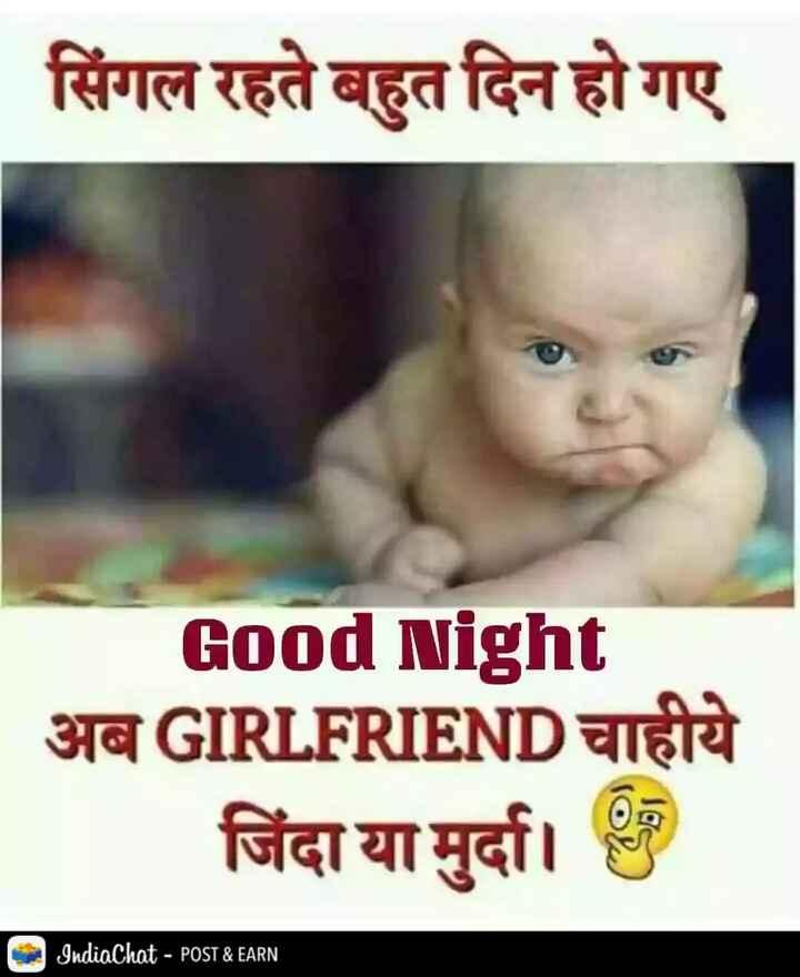 🌠  शुभरात्रि - सिंगल रहते बहुत दिन हो गए । Good Night | अब GIRLFRIEND चाहीये जिंदा या मुर्दा । । अब Good Night IndiaChat - POST & EARN - ShareChat