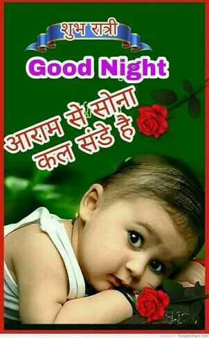 🌙 शुभरात्रि 🌙 - शुभ रात्री Good Night । आराम से सोना कुवा संडे है - ShareChat