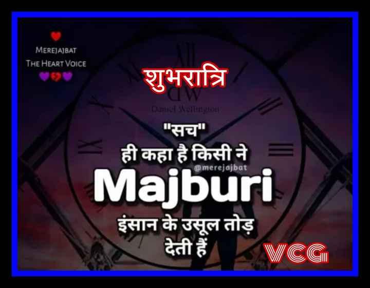 🌙शुभरात्रि - MEREJABAT THE HEART VOICE शुभरात्रि Daniel Wellington @ merejajbat - ही कहा है किसी ने Majburi इंसान के उसूल तोड़ देती हैं । VCG - ShareChat
