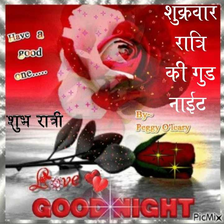 🎆शुभ रात्रि🎆 - शुक्रवार Have a good रात्रि की गुड one . o . co नाईट Peggy Olcary Bye शुभ रात्री GOO KIGHT CMIX - ShareChat