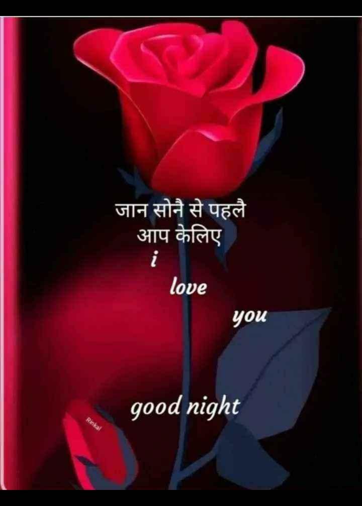 🌙 शुभरात्रि 🌙 - जान सोने से पहलै आप केलिए love you good night - ShareChat