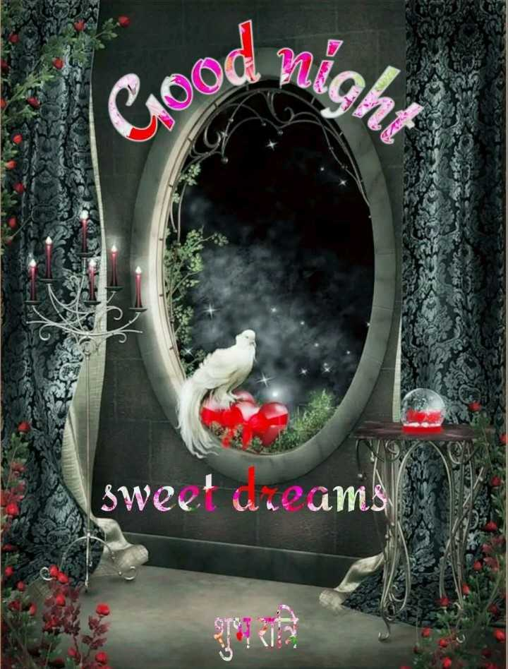 🌙शुभरात्रि - might sweet une ams - ShareChat