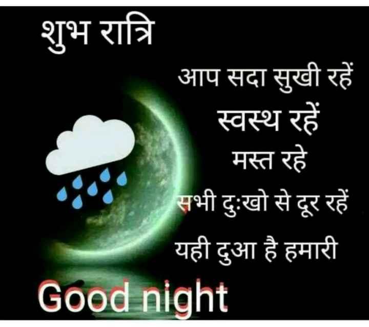 🌙 शुभरात्रि - शुभ रात्रि आप सदा सुखी रहें स्वस्थ रहें मस्त रहे सभी दुःखो से दूर रहें यही दुआ है हमारी Good night . - ShareChat