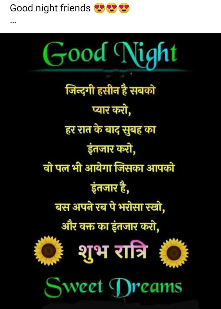 🌹🌹शुभ रात्रि🌹🌹 - Good night friends US Good Night जिन्दगी हसीन है सबको प्यार करो , हर रात के बाद सुबह का इंतजार करो , वो पल भी आयेगा जिसका आपको इंतजार है , बस अपने रब पे भरोसा रखो , और वक्त का इंतजार करो , • शुभ रात्रि Sweet Dreams - ShareChat