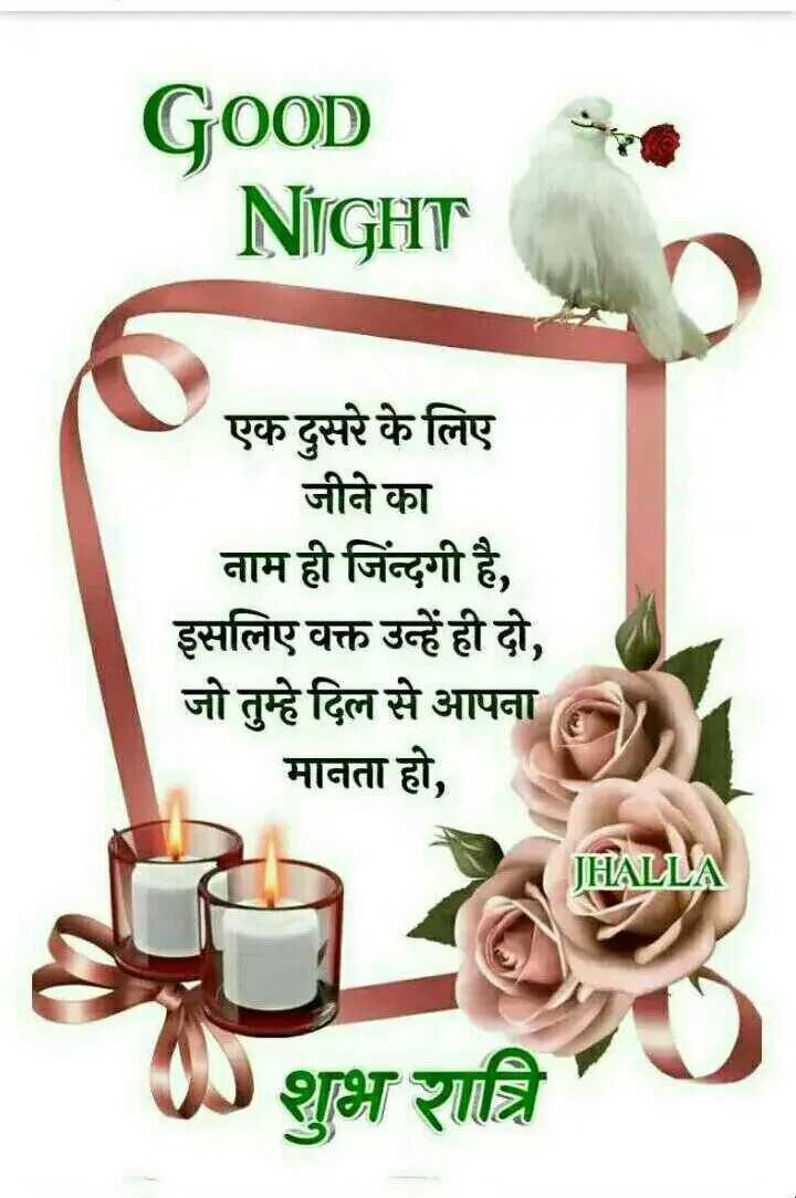🌙शुभरात्रि - GOMOGHT NIGHT O एक दुसरे के लिए जीने का नाम ही जिन्दगी है , इसलिए वक्त उन्हें ही दो , जो तुम्हे दिल से आपना मानता हो , JHALLA शुभ रात्रि - ShareChat