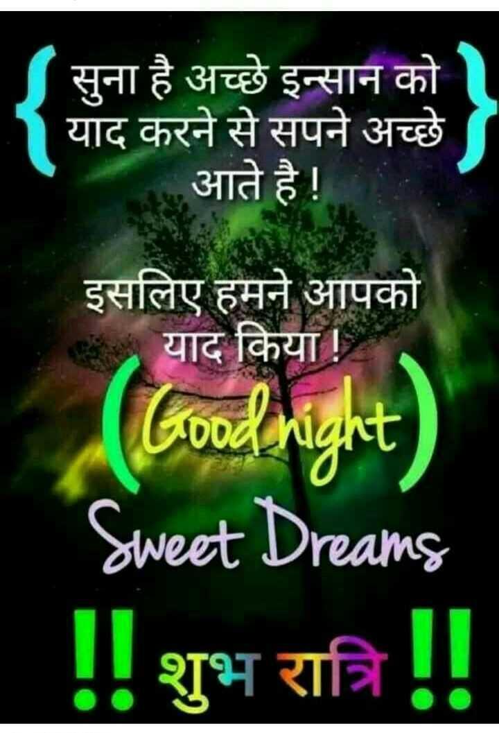 🌙शुभरात्रि - सुना है अच्छे इन्सान को याद करने से सपने अच्छे । आते है ! इसलिए हमने आपको याद किया ! तयाट Good night ) Sweet Dreams ! ! शुभ रात्रि ! ! - ShareChat