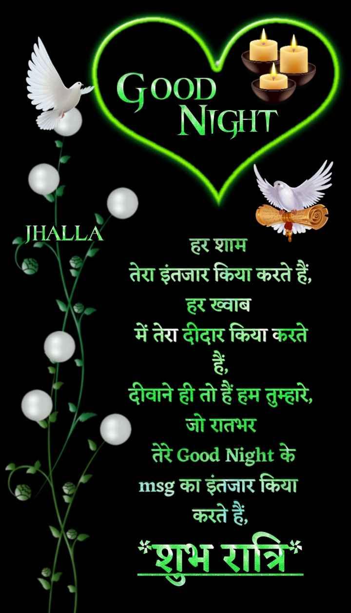🌙 शुभरात्रि 🌙 - GOOD NIGHT AM JHALLA हर शाम तेरा इंतजार किया करते हैं , हर ख्वाब में तेरा दीदार किया करते दीवाने ही तो हैं हम तुम्हारे _ _ _ जो रातभर तेरे Good Night के msg का इंतजार किया करते हैं , * शुभ रात्रि - ShareChat