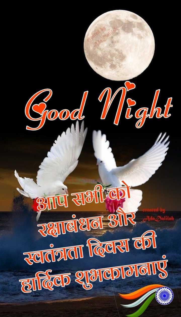 🌙शुभरात्रि - Good Night OXOQL eronted by Ada Dalilah Igঞ্জ®ছী আহ্বাঞ্ছত ও আর জি & ত্তিDে হা®®®তীত - ShareChat