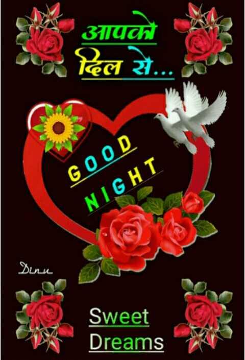 🌙शुभरात्रि - आपको दिल से . . . GOOD NIGHT Denn Sweet Dreams - ShareChat
