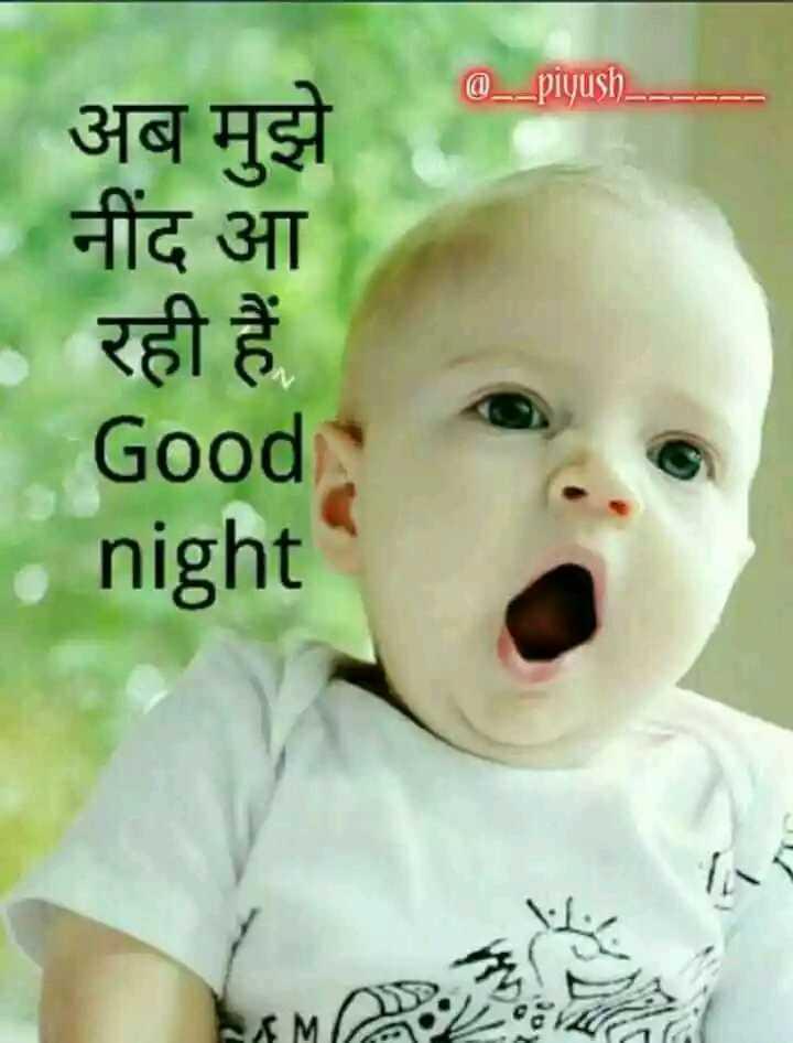 🌙शुभरात्रि - @ _ _ piyush अब मुझे नींद आ । रही हैं । Good • night k - ShareChat