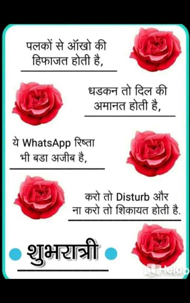 🌙 शुभरात्रि 🌙 - पलकों से ऑखो की हिफाजत होती है , धडकन तो दिल की अमानत होती है , ये WhatsApp रिष्ता भी बड़ा अजीब है , करो तो Disturb और ना करो तो शिकायत होती है . शुभरात्री - ShareChat