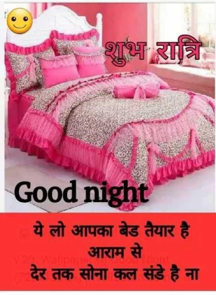 🌙शुभरात्रि - शुभ रात्रिी । Good night ये लो आपका बेड तैयार है । आराम से देर तक सोना कल संडे है ना - ShareChat