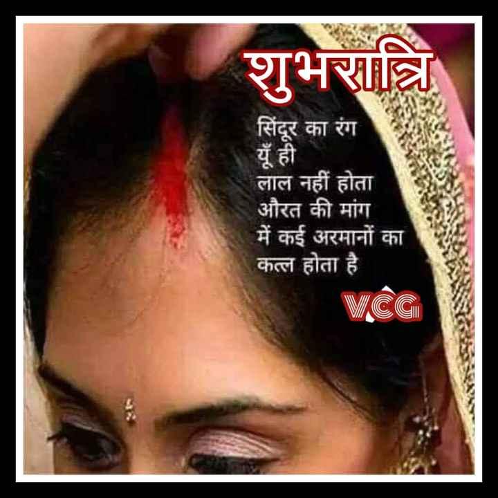 🌙शुभरात्रि - शुभरात्रि सिंदूर का रंग यूँ ही । लाल नहीं होता औरत की मांग में कई अरमानों का कत्ल होता है । VCG - ShareChat