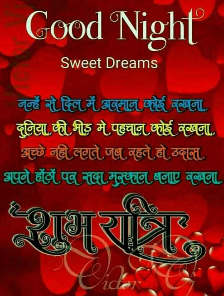 🌙शुभरात्रि - Good Night Sweet Dreams | ন ছিল তার স্তম্ভ না | কুলিত্যাক্টসীঃ ঈ লাজ লজ্জল স্ট লন্ত লঙ্কা তাঁতী এত সুনুজ্ঞতাড়ন - ShareChat